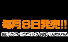 ブシロードがおくるコミックス&TCG情報誌!毎月8日発売!! 発行/ブシロードメディア 発売/KADOKAWA