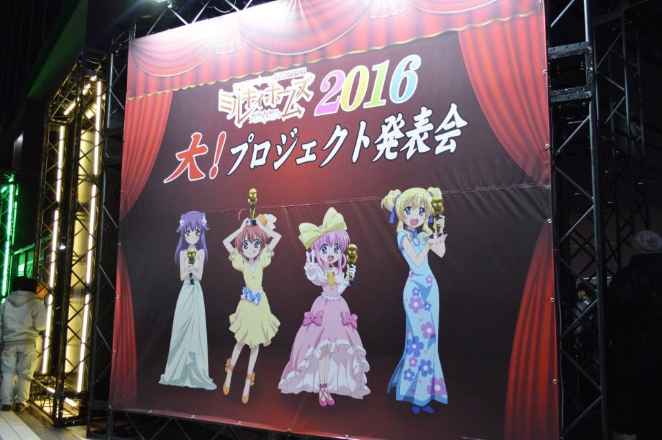 ミルキィホームズ2016 大! プロジェクト発表会の裏話!!