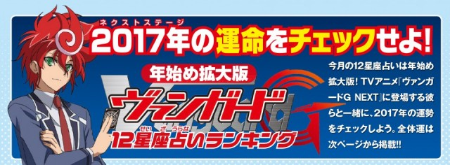 0107_115-118_VG占い_最終-1