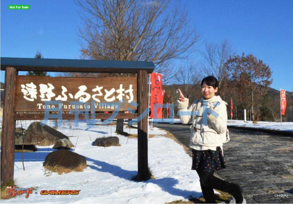 2月8日(月)発売! 月ブシ3月号に「みこ岩手」がクル!!