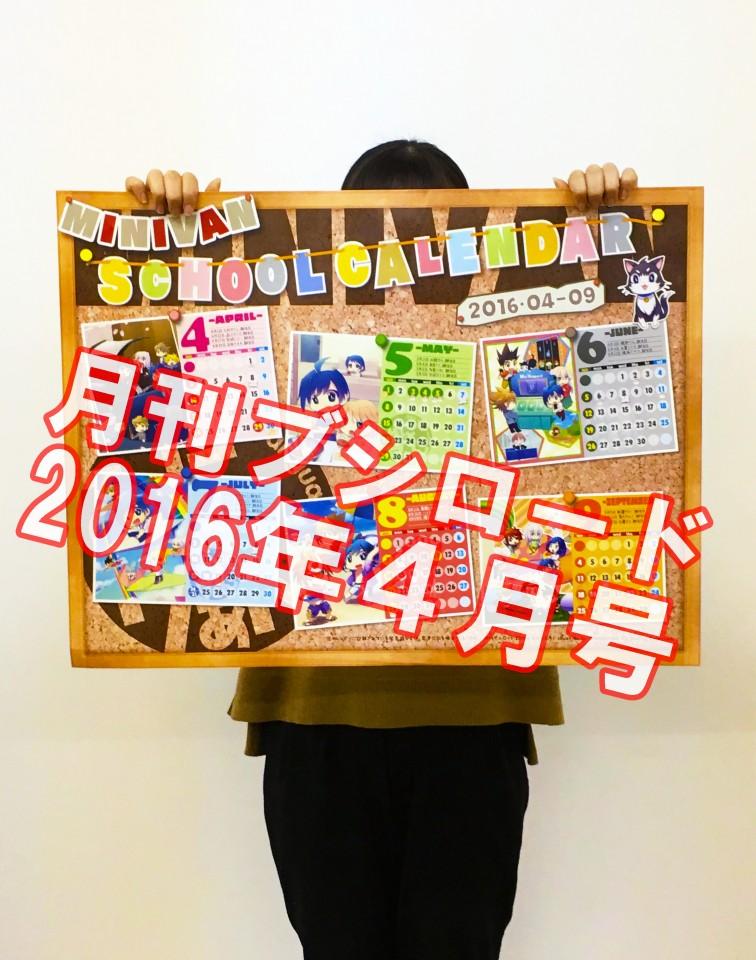 次号の月ブシには「みにヴぁんカレンダー2016ポスター」がついてくる!!