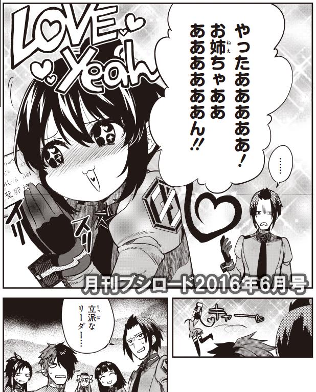 ラクエンロジックのアニメエンコミックの連動に注目!!!