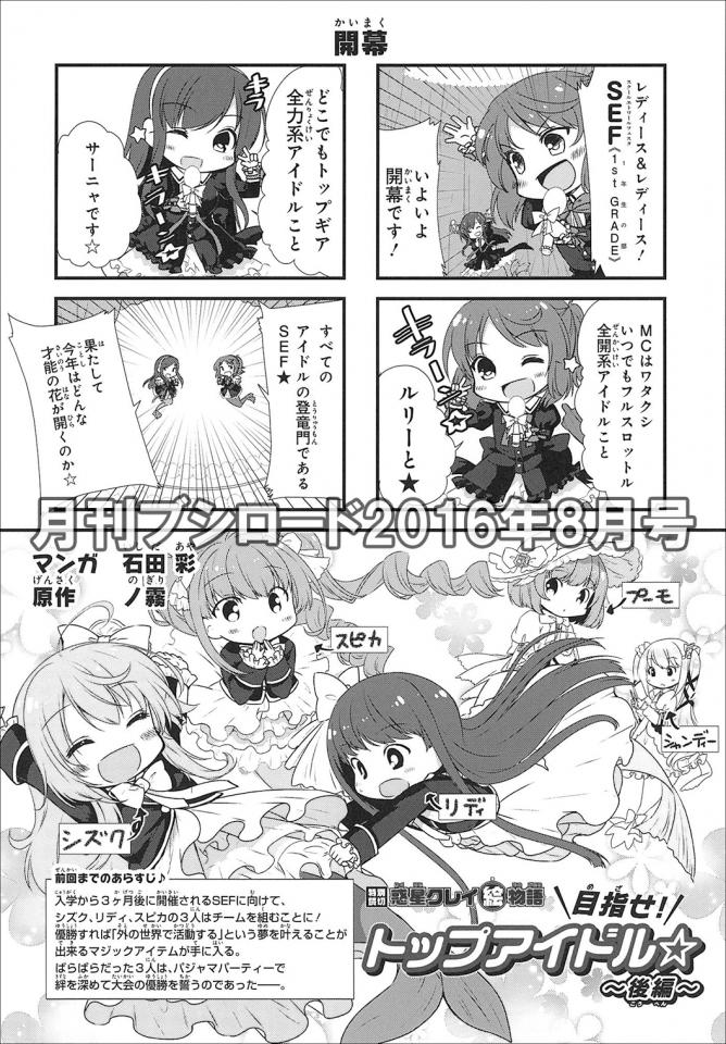 月ブシ8月号も神漫画ぞろいな件!!
