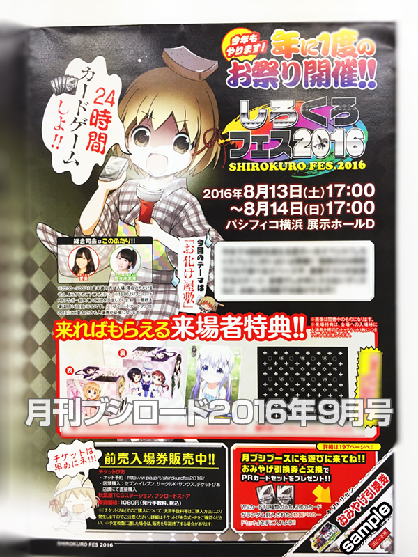 8/8(月)発売の月ブシ9月号には、おみやげ引換券がついてきますよ〜!