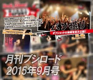 8月8日(土)発売、最新9月号から「バン撮リ」チラ見せ!