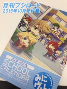 次号には「みにヴぁん スクールカレンダーBOOK 2015後編」がついてくる!