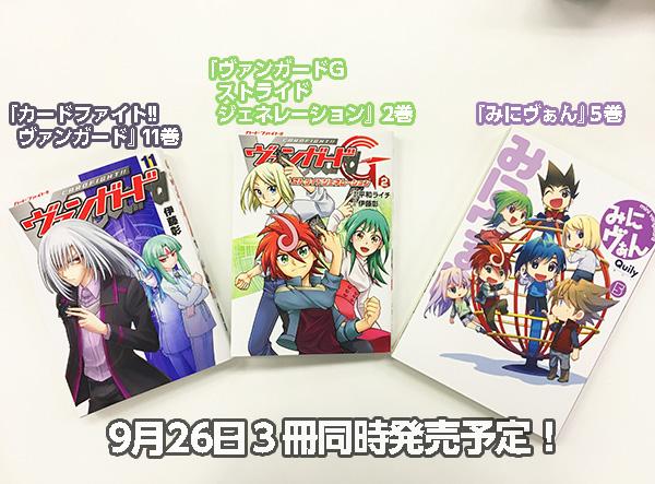 月ブシはおかげさまで3周年! 今月末にはヴァンガードコミックスが3冊同時発売!!!