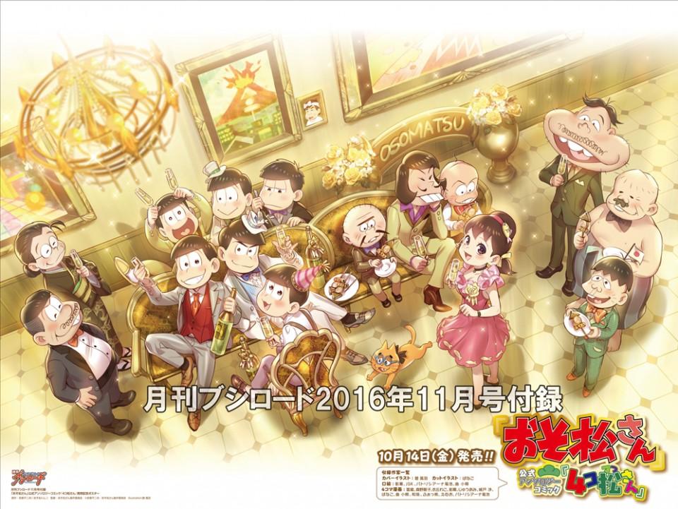 【美麗表紙をポスターで!】月ブシ最新11月号は『4コ松さん』特製ポスター付き!!