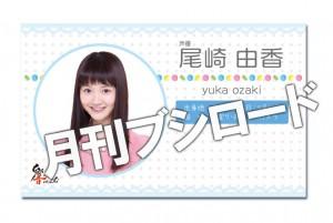 佐々木未来さんによる月刊ブシロードお渡し会で、声優事務所『響』新所属の尾崎由香さんからも特別な――。