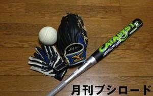 オタケのソフトボール講座 ~後編~