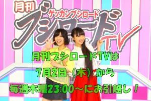 げつぶしTV! 7月からはTOKYO MXにて毎週木曜23:00~の放送になります!!!!!!!!!!