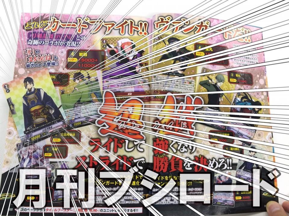 『月刊ブシロード』8月号 本日7月8日(水)発売!!