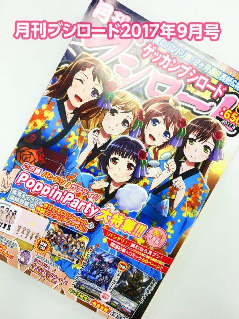 8/8(火)発売の月ブシはPoppin'Party応援号! 特別付録に注目!!