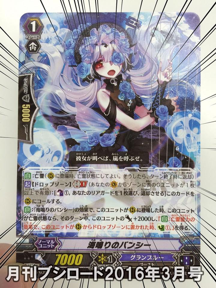 月ブシ3月号のVG付録カード2枚を大公開!!!!
