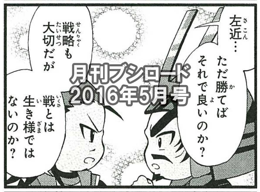 ゲストは最近話題の「石田三成」!