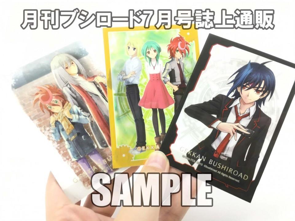 【誌上通販コラム①】お気に入りのカードを守る、カードゲームの必需品!!