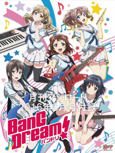 【ちゅうもーーーく!】『BanG Dream!』2017年アニメ化決定です!!【本日は月ブシ8月号発売日!!】