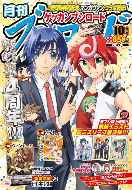 9/8は! 創刊4周年記念『月刊ブシロード』2017年10月号発売日!!