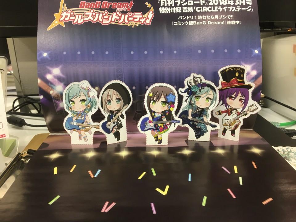 本日発売の月ブシ最新3月号は見どころ満載!!!