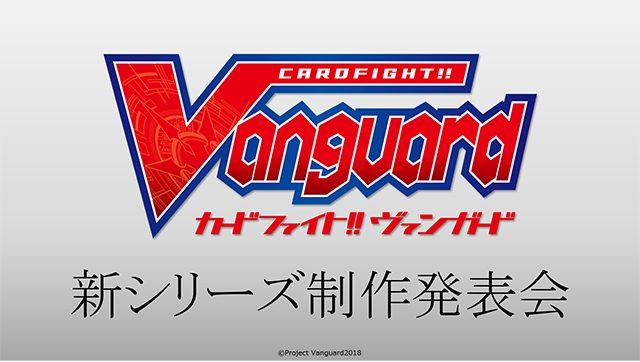 最新情報が満載!! 『カードファイト!! ヴァンガード』新シリーズ!