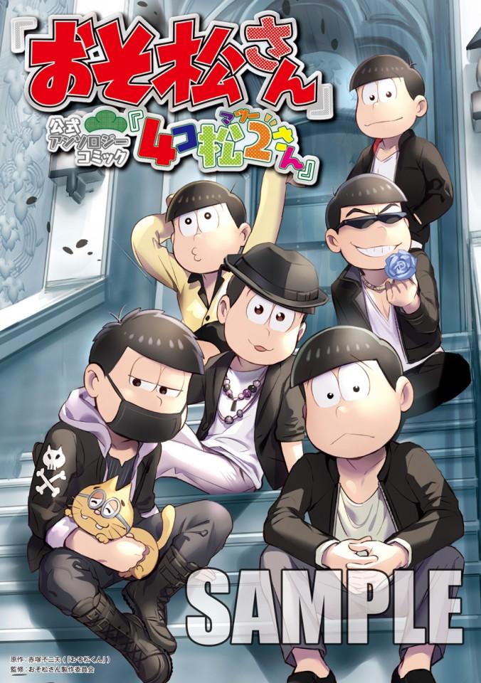 「おそ松さん」公式アンソロジーコミック『4コ松2さん』が発売中!