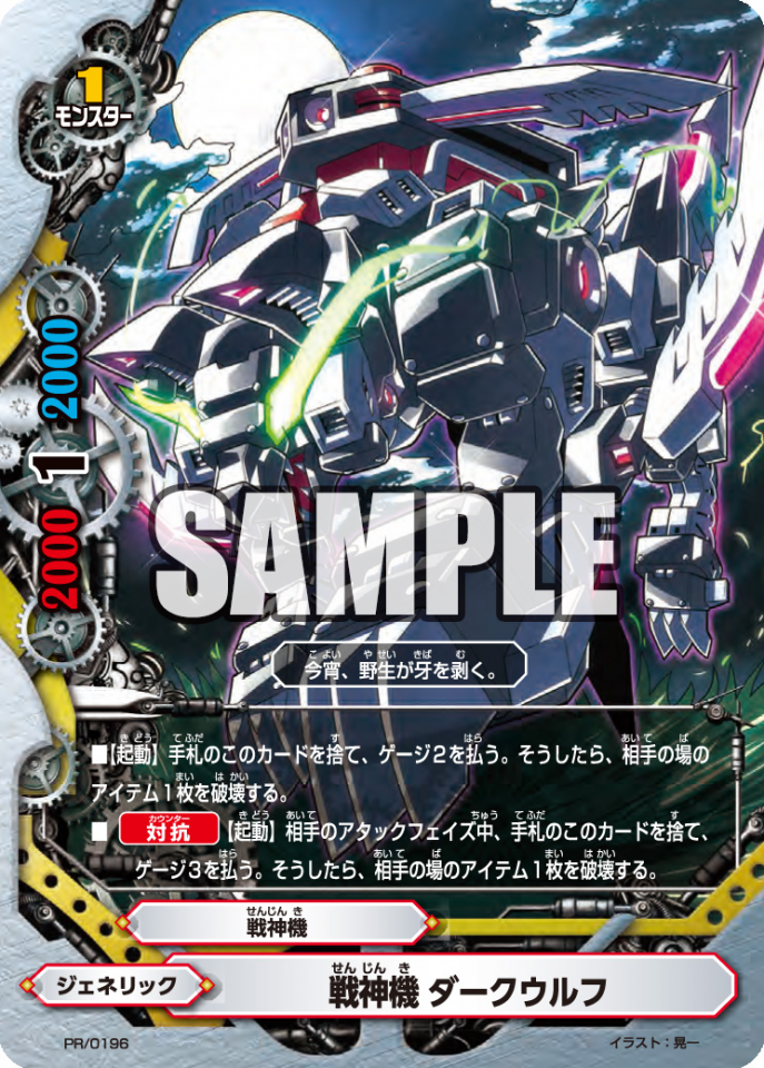 BF_PR-0196_SAMPLE