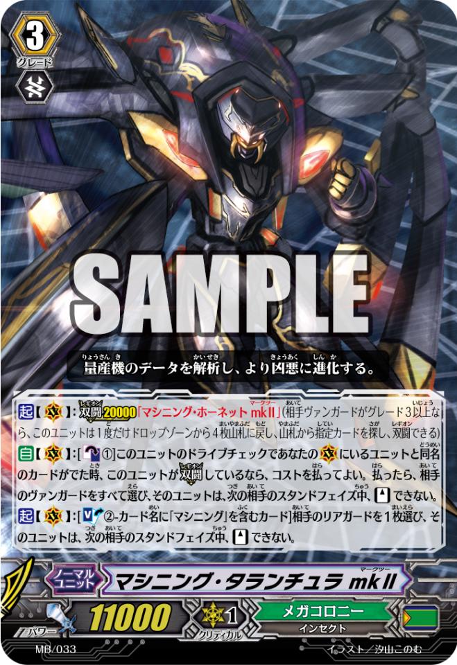 MB-033_SAMPLE