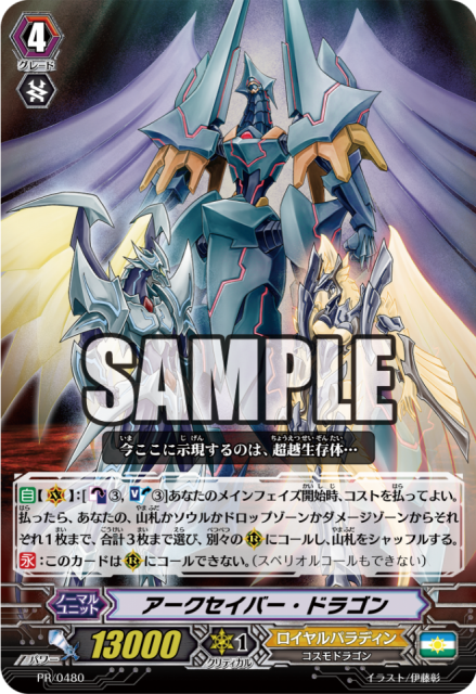PR-0480_SAMPLE