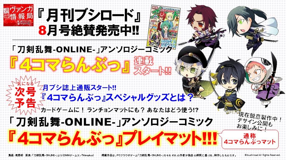 月ブシ誌上通販第1弾は――『4コマらんぶっ』プレイマット!!!