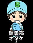 キャラ07・オタケ