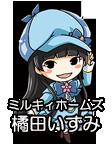 キャラMK・橘田