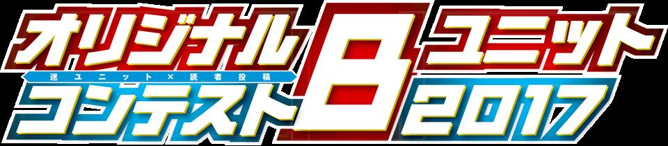 gunit2017_logo