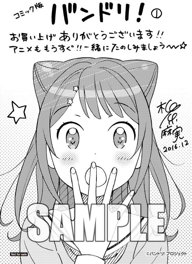 comicBanGDream!1_tokuten_bushiroadEC