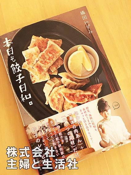 橘田いずみレシピ本『本日も餃子日和。』もう買いました?