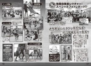 月ブシ12月号の岡倫之選手の記事見逃すなよって!! 126ページだよって!!