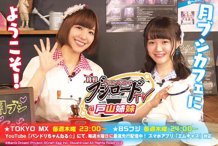 gbtv_new_with_toyama_m_640x430_ver4