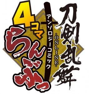 「刀剣乱舞-ONLINE-」アンソロジーコミック『4コマらんぶっ』連載スタート!!