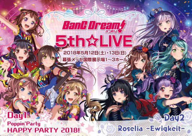 12日(土)~13日(日)はバンドリ!ライブへGO! GO!!