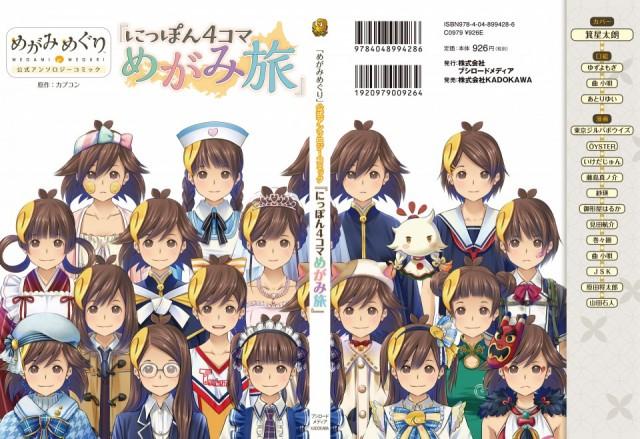 4月24日(月)に「めがみめぐり」公式アンソロジーコミック『にっぽん4コマめがみ旅』が発売!