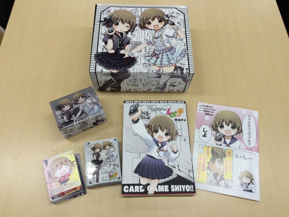 カードゲームしよ子の伝説級のデッキがもうすぐ発売!!!